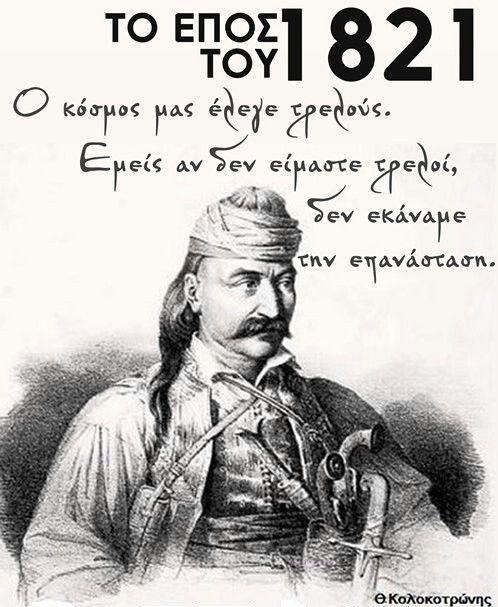 1821-2021, ΑΝΤΙΠΑΡΑΘΕΣΗ ΜΕ ΤΗΝ ΙΣΤΟΡΙΑ